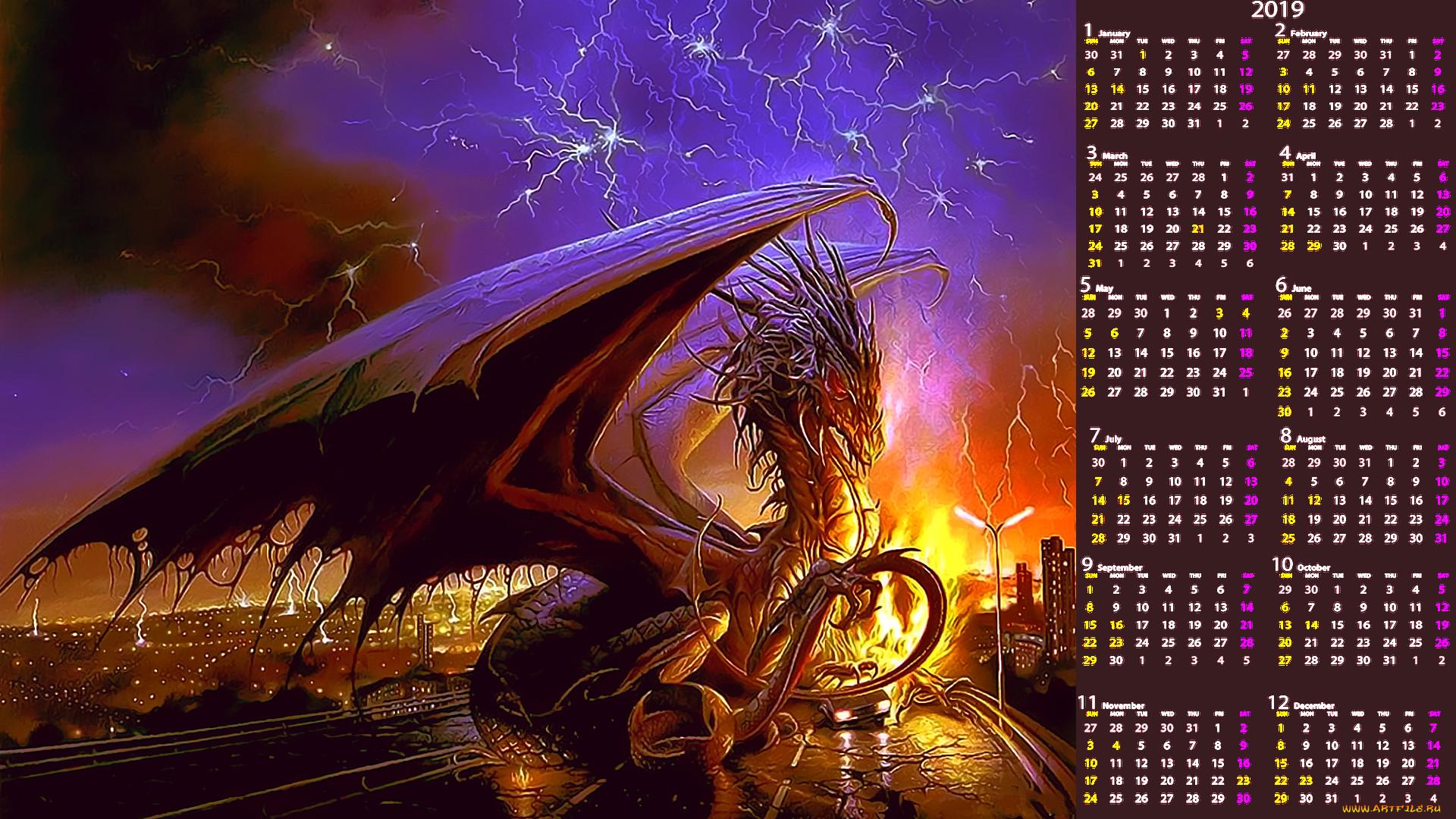 Драконы в картинках для календарей
